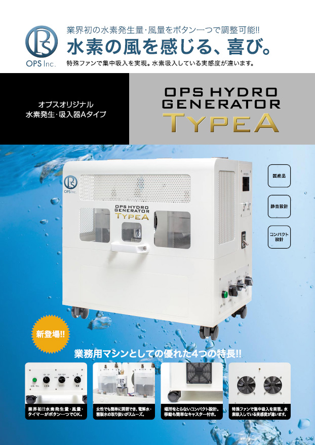 水素サロン 水素バー 業務用 店舗用 水素発生 水素吸引 水素吸入